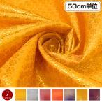 エスニック調生地 GK201135 服地 布 装飾小物 クッションカバー カバーリング マルチカバー インテリア  約110cm巾×50cm単位 赤 紫 オレンジ