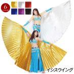 【アウトレット価格】CC3503 イシスウイング(スチール製棒付) ベリー ダンス 衣装 コスチューム