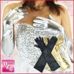 アクセサリー HP41245 メタリックロンググローブ ダンス 衣装 コスチューム ダンス 小物 ステージ 衣装