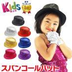 スパンコール 衣装 DJ45261 キッズ スパンコールハット スパンコール 帽子 ダンス キッズ 衣装 ha-k