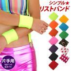 Wristband - ダンス 衣装 アクセサリー シンプル リストバンド ヒップホップ 手首 無地 カラー アクセサリー ダンス衣装 QB58076