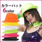 CC71014 カラーハット hat 帽子 小物 無地 黒 白 ネオンカラー 蛍光色