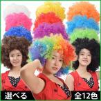 QC79111 ボリュームアフロWIG ウィッグ ショート アフロ かつら ボリューム つけ毛 カラフル wig
