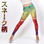 アウトレット GN75248 スネーク柄レインボーレギンス ダンス 衣装 スパッツ パンツ 10分丈 レギンスパンツ ダンスパンツ