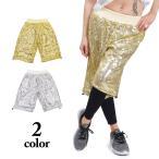 ダンスウェア ダンスウエア スパンコール衣装 BO7726 スパンコールハーフパンツ ヒップホップ