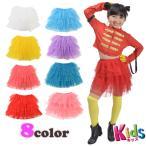 ダンス衣装 GI31245 6段フリルボリュームチュチュ スカート ダンス衣装 コスチューム ha-k
