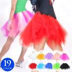 ダンススカート 迫力ボリューム パニエ カラー スカート チュチュスカート 大人 ふんわり 衣装 ステージ衣装 PA51085