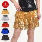 スパンコール衣装 BO55195 3段フリルスパンコールミニスカート スカート ダンス レディース 衣装 コスチューム ダンス衣装
