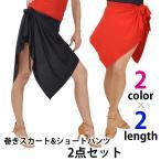 GA71218 巻きスカート&ショートパンツ2点セット 社交