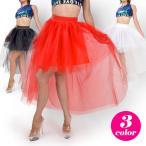 ダンススカート フィッシュテールロングパニエ チュチュ スカート ミニ ボリューム ダンス 大人 衣装 PC83183