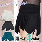 ダンススカート スカート ドレープアシンメトリーミニスカート ミニ レッスン着 ダンス着 ダンス衣装 KK0719