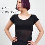 ダンス 衣装 レッスン着 DD3374 シースルーセクシーTシャツ ブラック ダンス 衣装 ダンスウェア ダンスレッスン着 コスプレ衣装 ステージ衣装