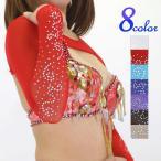 ベリーダンス衣装 AA51213 オーロラストーン付きアームスボレロ ベリーダンス 衣装 ベリーダンス チョリ レッスンウェア アラビア衣装 ステージ衣装