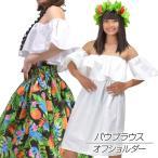 フラダンス衣装 トップス オフショルダーブラウス 半袖 綿 フラダンス ダンス衣装 フラ 衣装  JB75216