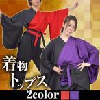 BA81310 �ϡ��ե��顼�褵������ʪ�ȥåץ�(�Ⱥ�) ���� �������塼�� ���� �����ץ� ������� �� �� ��� �� �� ŵ �������ʤ� ����� japan kimono yosakoi