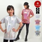 キラキラTシャツ ダンス衣装 レッスン着 ユニセックス メタリック衣装 ラメ エナメル 光沢 レディース メンズ ジュニア キッズ  ストレッチ素材 半袖 DL90911