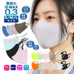 マスク 接触冷感 新色追加 S〜L 4枚セット 洗えるマスク 布 洗える 飛沫 花粉対策 大人用 男女兼用 立体  ひんやり マスク 涼しいマスク
