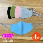 マスク 赤ちゃん 4枚セット 暖かい マスク 小さめ マスク 子供用 こども 冬マスク 保温 冬用マスク 暖かい 無地 マスク 布マスク 布