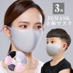 スポーツマスク 洗えるマスク 3枚入 花粉 3DMASKマスク 立体 子供用 マスク紫外線 ダスト 大人用 防寒 飛沫対策 女性用 秋用マスク 冬マスク