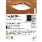 パナソニック 天井直付型 LED(昼光色・電球色) シーリングライト リモコン調光・リモコン調色 〜6畳 LGBZ0800