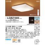 パナソニック 天井直付型 LED(昼光色・電球色)シーリングライト リモコン調光・リモコン調色 〜8畳 LGBZ1805