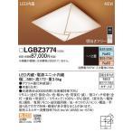 パナソニック 天井直付型 LED(昼光色・電球色) シーリングライト リモコン調光・リモコン調色 〜12畳 LGBZ3774