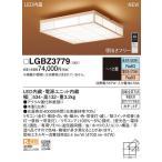 パナソニック 天井直付型 LED(昼光色・電球色) シーリングライト リモコン調光・リモコン調色 〜12畳 LGBZ3779