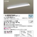 【法人様限定】LEDベースライト LSEB7001LE1 昼白色 パナソニック