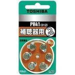 東芝 補聴器用空気電池  6個パック PR41V 6P