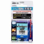 オーム電機 TEL-B0067H  コードレス電話機用充電池 パナソニック/NTT4MH-10