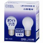 ホワイトシリカ電球 100W 2個 LB-PS6695W-2P 06-0475