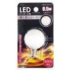 オーム電機 LEDミニボール G30型 E12/0.5W 電球色 [品番]07-6466 型番 LDG1L-H-E12 12