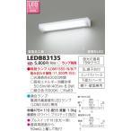 流し元灯 棚下・壁面兼用タイプ LEDB83135