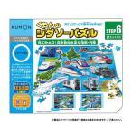 考える ジグソーパズル 公文KUMON くもん STEP6 見てみよう!日本各地を走る電車・列車 3.5歳以上 JP-62