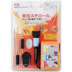 イチネン 発泡スチロールカッター RHC-5V 87010【包装・熨斗対応不可商品】(代引不可)