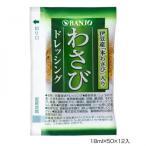 業務用 wasabi 調味料BANJO 万城食品 わさびドレッシング 18ml×50×12入 460038