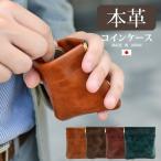 コインケース 小銭入れ メンズ 革 本革 ミニ財布 バネ 日本製
