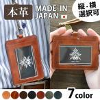 IDカードホルダー リール 伸縮 縦 横 本革 レザー 日本製  メンズ レディース