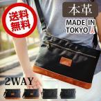 サコッシュ メンズ 東京製 ショルダーバッグ クラッチバッグ 本革 2WAYおしゃれ レディース クラッチ バッグ 日本製 レザー 革 コーデュラナイロン