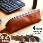 ペンケース おしゃれ 革 本革 ファスナー シンプル 大容量 筆箱 日本製