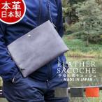 サコッシュ メンズ クラッチバッグ 革 本革 2WAY おしゃれ ショルダーバッグ カバン 鞄 日本製