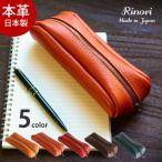 ペンケース おしゃれ ファスナー 大容量 革 メンズ レディース 日本製 本革 牛革 スエード 筆箱