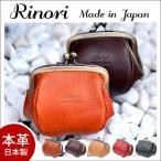 がま口 コインケース がま口財布 小銭入れ レディース  革 レザー メンズ  財布 本革 日本製