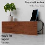 お洒落な配線ボックス ケーブルボックス スリム 10色から選べる  a la mode ウィザーパイン/ディープ【エレクトリカルラインBOX単体】