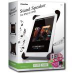 アウトレット プリンストン iPad 第4世代/iPad 第3世代/iPad 2/iPad 第1世代 専用スタンドスピーカー Stand Speaker for iPad series PSP-IPS