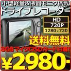 新品 小型軽量 & 液晶モニタ搭載 高画質HD ドライブレコーダー 本体 8GB マイクロSDカード付 INJ-149 サイクル録画 常時録画