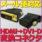 メール便可 HDMI → DVI-D 変換 コネクタ