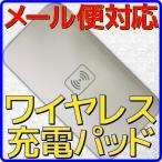 メール便対応 Qi充電器 Qi充電台 ワイヤレス充電台 無接点充電 用 充電パッド 白