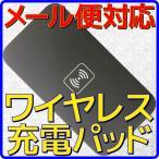 メール便対応 Qi充電器 Qi充電台 ワイヤレス充電台 無接点充電 用 充電パッド 黒