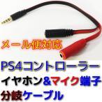 新品 メール便可 ヘッドセット マイク/スピーカー 変換 分岐 ケーブル アダプター CTIA PS4 対応